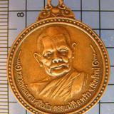 2627 เหรียญหลวงปู่แหวน สุจิณโณ วัดป่าเจริญธรรม อ.สันป่าตอง