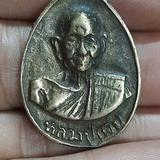 เหรียญหล่อ หลวงปู่เพิ่ม วัดกลางบางแก้ว