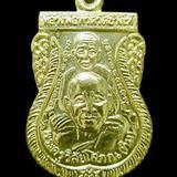เหรียญขี่คอหลวงปู่ทวด วัดช้างให้ จ.ปัตตานี ปี2539