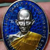 เหรียญหลวงพ่อรวย