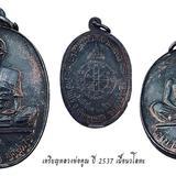เหรียญหลวงพ่อคูณ ปี 2537 ( ขายแล้ว )