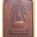 เหรียญพระพุทธมิ่งเมืองทักษิณ เสด็จพระราชดำเนินเททอง 2522