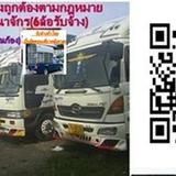 รถรับจ้าง รถ6ล้อใหญ่(จัมโบ้) รถ6ล้อกลาง รถกระบะใหญ่ รับจ้างกรุงเทพและต่างจังหวัดโทร.0845444014