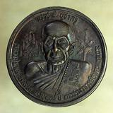 เหรียญ หลวงปู่หมุน บาตรน้ำมนต์ เนื้อทองแดง  j113