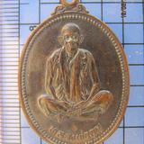 1997 เหรียญหลวงพ่อคูณ วัดบ้านไร่ รุ่นคุณพระเทพประทานพร ตอกโค