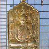 4636 เหรียญหลวงพ่อประเทือง วัดด่านเจริญชัย ครบ 6 รอบ 72 ปี