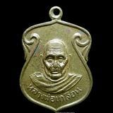 เหรียญหลวงพ่อเกลือน วัดสอ นครศรีธรรมราช ปี2518