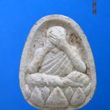 1280 พระผงปิดตาหลวงปู่เจียน วัดถ้ำสว่างอารมณ์ จ.เพชรบุรี พระ