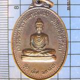 4471 เหรียญฉลองพระประธานอุโบสถ วัดถ้ำเสือ หลังหลวงพ่อจำเนียร