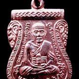 เหรียญเลื่อนสมณศักดิ์หลวงปู่ทวด วัดเมืองยะลา