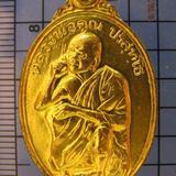 2027 เหรียญหลวงพ่อคูณ ปริสุทโธ รุ่นพิเศษ ปี 2536 สวย หายาก