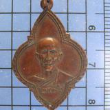 3122 เหรียญที่ระลึกงานศพ พระอธิการอยู่ ปี 2496 จ.เพชรบุรี