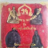 หลวงพ่อเงิน วัดบางคลาน หลวงพ่อเดิม วัดหนองโพธิ์ รุ่นสร้างอุโบสถเงินล้าน วัดหนองจิกเทพนิมิต ปี 2536