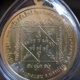 เหรียญจิกโก๋ใหญ่หลวงพ่อล้อม  วัดไผ่รื่นรมย์ เนื้ออัลปาก้า no.2673