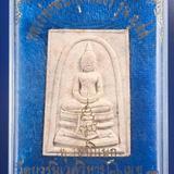 พระผง หลวงพ่อพระพุทธโสธรพิมพ์สี่เหลี่ยม รุ่น ญสส ปี ๒๕๓๓