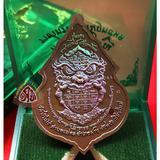 เหรียญท้าวเวสสุวรรณ ราชาทรัพย์ สัมฤทธิ์ผล หลังพระราหู เนื้อทองทิพย์ผิวรุ้ง