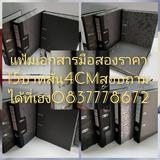 ขายแฟ้ม มือ2(มีจำนวนมาก) สำหรับใส่เอกสารกระดาษ A4  สภาพดี ราคา20บาท สนใจติดต่อ คุณเฮง 083-7778672