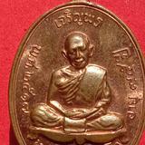 เหรียญเจริญพรบน  หลวงปู่ทิม  วัดละหารไร่ ปี 2517