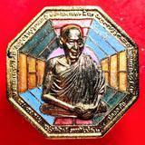 เหรียญหลวงพ่อเกษม รุ่นคุ้มภัยแปดทิศ ปี2538