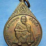 หลวงพ่อคูณ วัดบ้านไร่ เหรียญที่ระลึกครบ80ปีลูกเสือไทย ปี2534