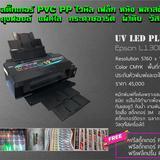Epson L1300 UV LED PRINTER PLUS V2