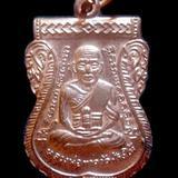 เหรียญแจกกรรมการ หลวงปู่ทวดหน้าเลื่อน รุ่น102ปี วัดช้างให้ ปัตตานี ปี2557