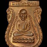 เปิดคับ เหรียญหัวโต หลวงปู่ทวด พระอาจารย์นองสร้าง ปี35