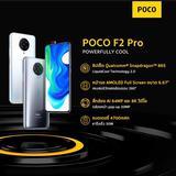 ขายมือถือ POCO F2 Pro 2020 5G 8/256GB เครื่องใหม่ สีเทา มีประกันศูนย์ไทย สเปคแรง Qualcomm Snapdragon 865 ราคาเบาๆ