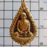 2958 เหรียญหล่อหยดน้ำสมเด็จพระสังฆราช วัดท่าศาลาราม พิเศษ 18