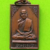 5677 เหรียญหลวงปู่สิม พุทธาจาโร วัดถ้ำผาปล้อง ปี 2517 จ.เชียงใหม่ หมายเลข 187