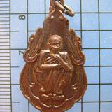 1943 เหรียญ หลวงพ่อคูณ วัดบ้านไร่ นครราชสีมา กฐินปี 2537
