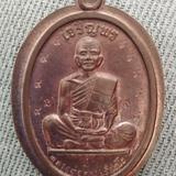 เหรียญเจริญพรบนเต็มองค์ตัวหนังสือโค้ง หลวงพ่อคูณ วัดบ้านไร่ ปี36 เนื้อทองแดงไม่ตัดปีก