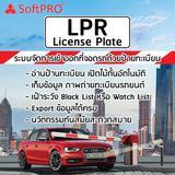 LPR ระบบจัดการเข้าออกรถด้วยป้ายทะเบียนอัตโนมัติ