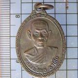 4929 เหรียญหลวงพ่อพุธ ฐานิโย วัดป่าสาละวัน ปี 2537 จ.นครราชส