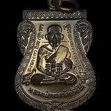 เหรียญเลื่อนสมณศักดิ์ หลวงปู่ทวด วัดตานีสโมสร ปัตตานี ปี2556