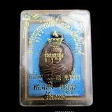 เหรียญรุ่นแรกหลวงพ่อหรีด วัดป่าโมก พังงา ปี2546