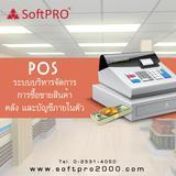 POS ระบบบริหารจัดการ การซื้อ-ขายสินค้า คลัง และบัญชีภายในตัว