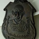 เหรียญหลวงพ่อแจ่ม วัดบ่อมะกรูด ราชบุรี ปี2519