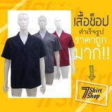 #เสื้อช็อป เสื้อช่าง เสื้อคณะ สำเร็จรูป ราคาถูก