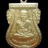 เหรียญหลวงปู่ทวด 100ปี อาจารย์ทิม วัดช้างให้ ปัตตานี 2555