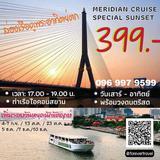 #เรือสำราญ #เมอริเดียน #ครูซ