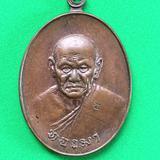 5664 เหรียญหลวงพ่อทองมา ถาวโร วัดสว่างท่าสี ปี 2518 เนื้อทองแดง นิยม สุดสวย