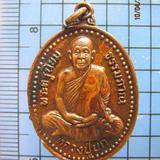 1591 เหรียญรุ่นแรกหลวงปู่บก วัดสว่างวงษ์คณะกิ จ นครสวรรค์