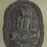 เหรียญ หลวงพ่อสุด ปี2517 เนื้อทองแดง  j100