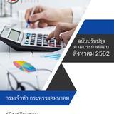 [อัพเดท สิงหาคม 2562]แนวข้อสอบ เจ้าพนักงานการเงินและบัญชี
