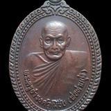เหรียญรุ่น1 พ่อท่านยุ้ง วัดสุวรรณาราม นครศรีธรรมราช ปี2537