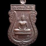 เหรียญเลื่อนสมณศักดิ์ ฉลองปริญญาบัตร ศศ.ม. วัดราษฎร์สโมสร นราธิวาส ปี2552