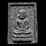 เนื้อว่านหลวงปู่ทวด วัดช้างให้ ปัตตานี ปี2535