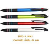 รับผลิตและจำหน่าย ปากกกาพลาสติก plastic pensราคาพิเศษ สกรีนโลโก้ฟรี !!!