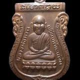 เหรียญหลวงปู่ทวดหลังตราแผ่นดิน รุ่นพิทักษ์แผ่นดิน อาจารย์ทอง วัดสำเภาเชย ปัตตานี ปี2551